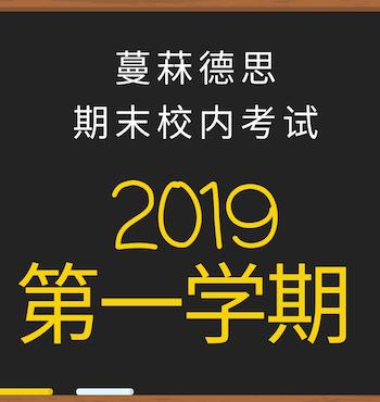 2019 蔓菻德思第一学期期末校内考试