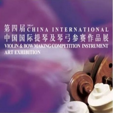 The 4th CHINA International Violin and Bow Making Competition 2019