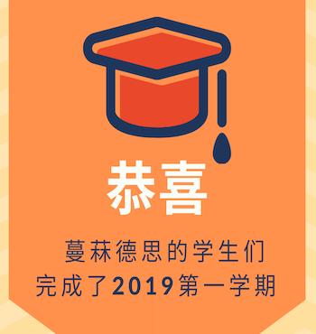 2019第一学期期末校内考试