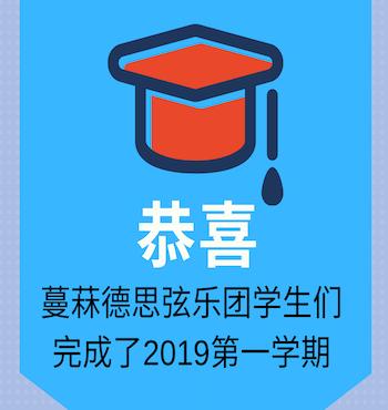 2019 第一学期-蔓菻德思弦乐团