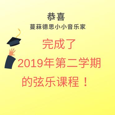 2019 第二学期期末校内考试
