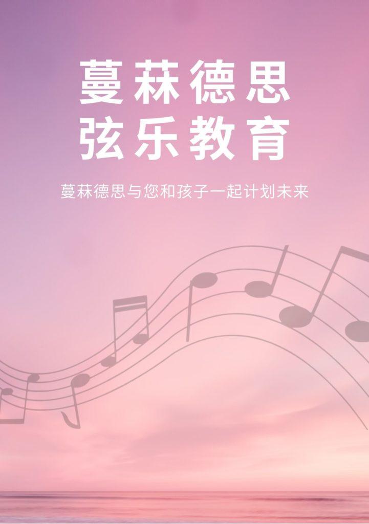 蔓菻德思弦乐教育